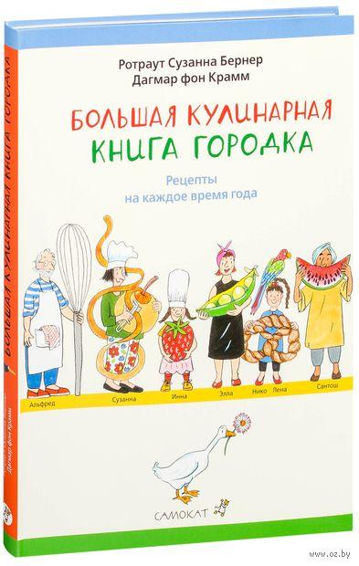 Большая кулинарная книга Городка — фото, картинка