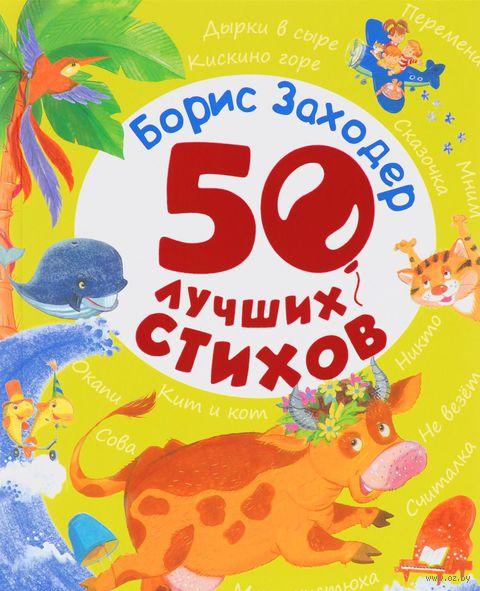 Борис Заходер. 50 лучших стихов. Борис Заходер