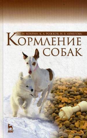 Кормление собак. Савва Хохрин, Константин Рожков, И. Лунегова