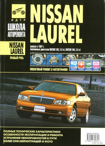 Nissan Laurel. Руководство по эксплуатации, техническому обслуживанию и ремонту — фото, картинка