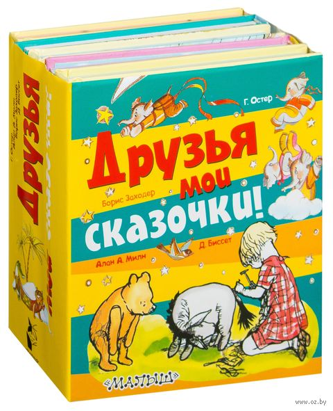 Друзья мои сказочки! (Комплект из 5 книг). Дональд Биссет, Григорий Остер, Алан Милн