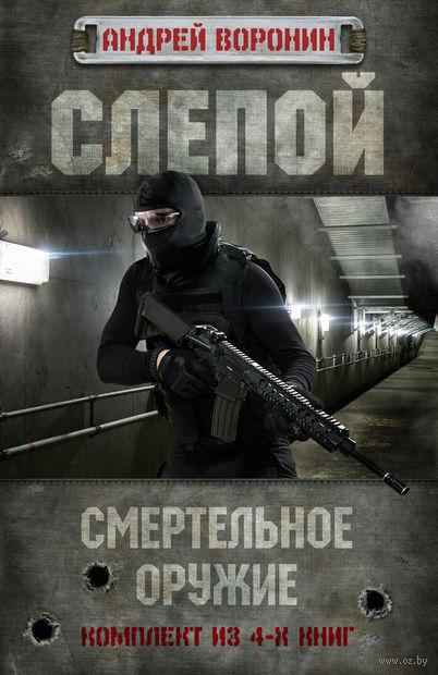 Слепой. Смертельное оружие (комплект из 4 книг). Андрей Воронин