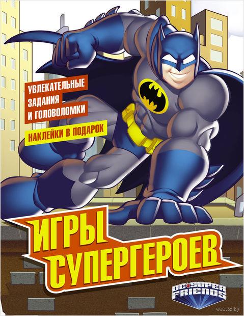 Игры супергероев — фото, картинка