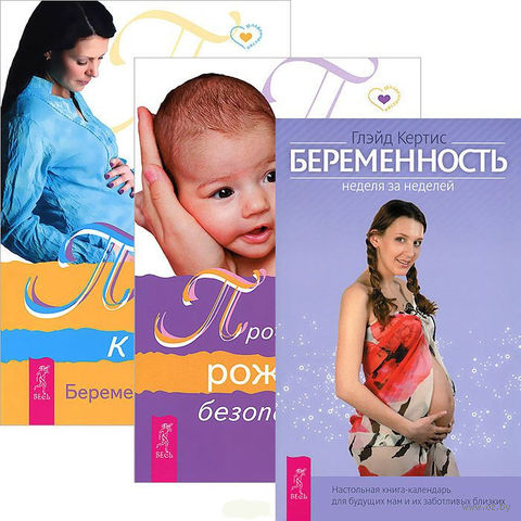 Беременность. Путь к жизни. Пространство рождения (комплект из 3-х книг) — фото, картинка