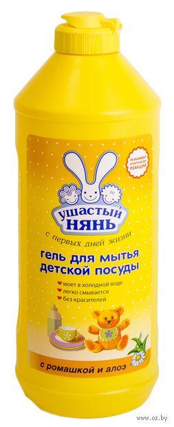"""Гель для мытья детской посуды """"Ушастый Нянь"""" (500 мл) — фото, картинка"""