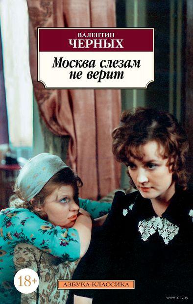Москва слезам не верит (м) — фото, картинка