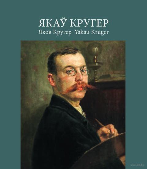 Якаў Кругер — фото, картинка