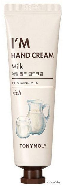 "Крем для рук ""I'm Milk"" (30 мл) — фото, картинка"