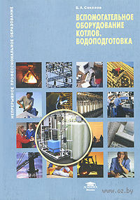 Вспомогательное оборудование котлов. Водоподготовка. Борис Соколов