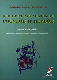 Клиническая анатомия сосудов и нервов. Иван Гайворонский, Геннадий Ничипорук