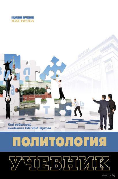 Политология (+ CD) — фото, картинка