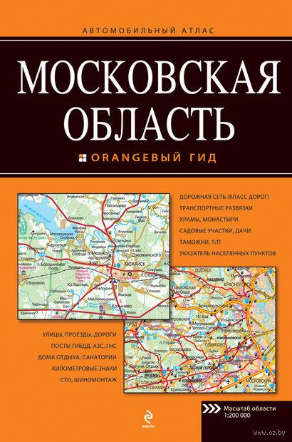 Московская область. Автомобильный атлас — фото, картинка