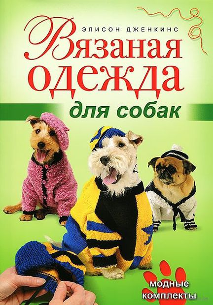 Вязаная одежда для собак. Элисон Дженкинс