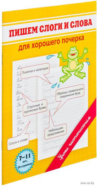 Пишем слоги и слова для хорошего почерка. Марина Георгиева