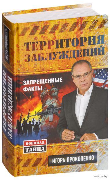Территория заблуждений. Запрещенные факты. Игорь Прокопенко