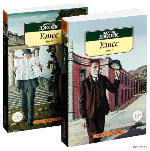 Улисс (комплект из 2 книг). Джеймс Джойс