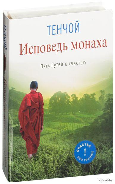 Исповедь монаха. Пять путей к счастью. Тенчой