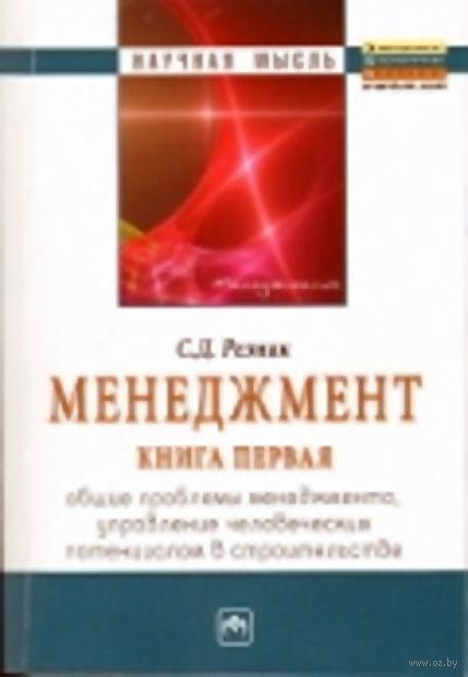Менеджмент. Книга 1. Общие проблемы менеджмента, управление человеческим потенциалом в строительстве (в 4 книгах). Семен Резник