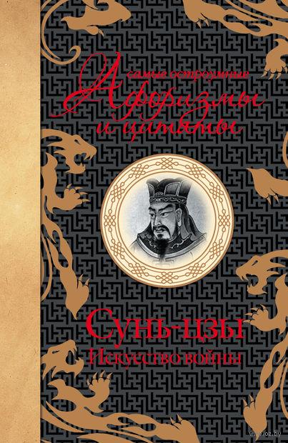 Самые остроумные афоризмы и цитаты. Сунь Цзы, искусство войны. Сунь Цзы