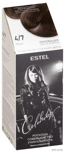 """Краска-уход без аммиака """"Estel Celebrity"""" (тон: 4.7, мокко)"""