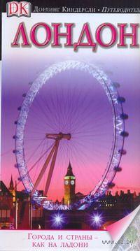 Лондон. Иллюстрированный путеводитель