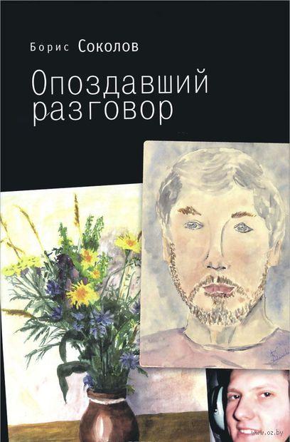 Опоздавший разговор. Борис Соколов