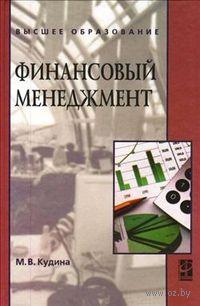 Финансовый менеджмент. М. Кудина
