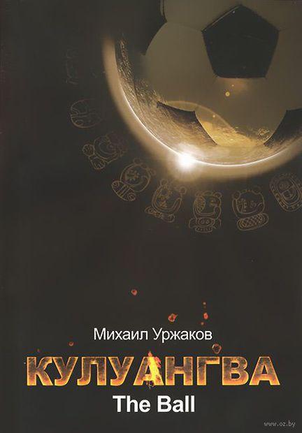 Кулуангва. Михаил Уржаков