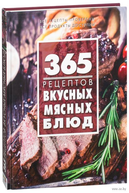 365 рецептов вкусных мясных блюд — фото, картинка
