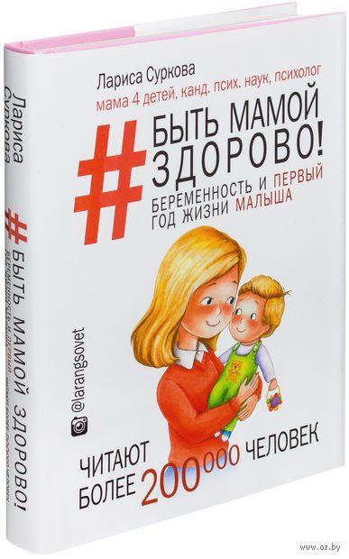 Быть мамой здорово! Беременность и первый год жизни малыша — фото, картинка