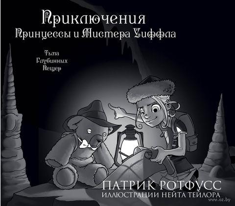 Приключения Принцессы и Мистера Уиффла. Тьма Глубинных Пещер. Патрик Ротфусс