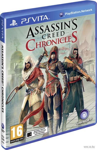 Assassin's Creed Chronicles: Трилогия (PSV)