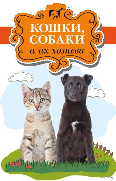 Кошки, собаки и их хозяева — фото, картинка
