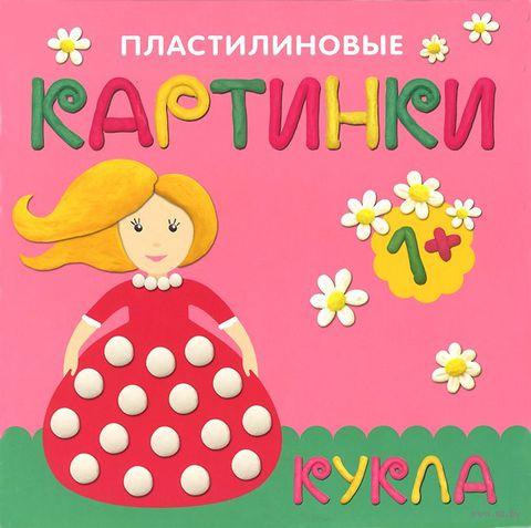 Кукла. Пластилиновые картинки. Лариса Бурмистрова, Виктор Мороз