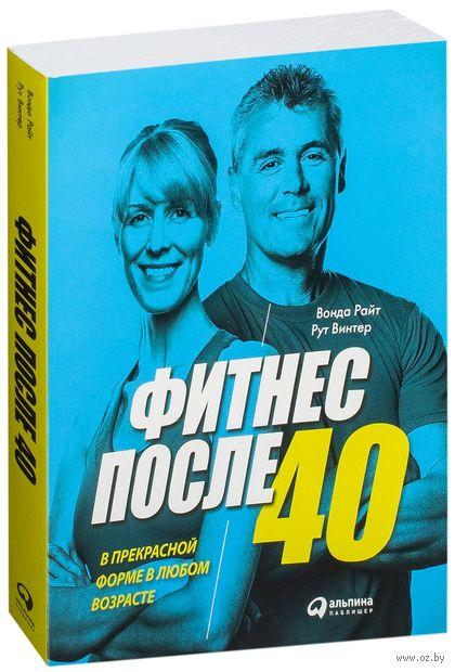 Фитнес после 40. В прекрасной форме в любом возрасте — фото, картинка