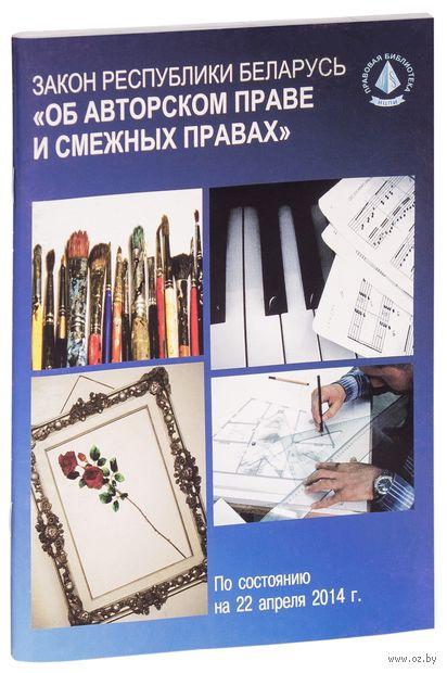 """Закон Республики Беларусь """"Об авторском праве и смежных правах"""" — фото, картинка"""