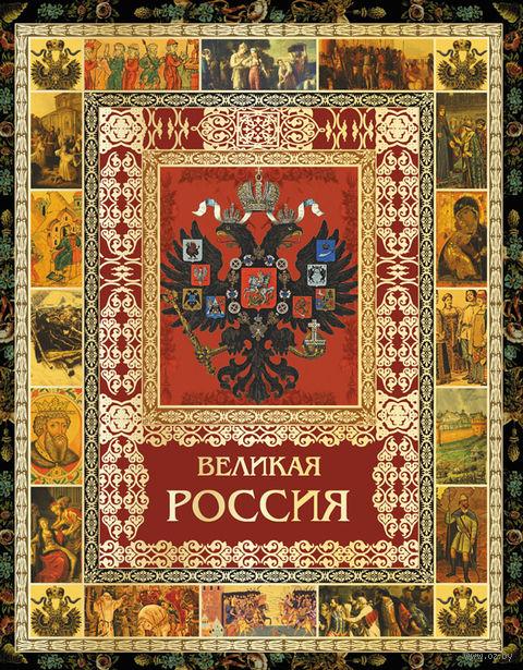 Великая Россия — фото, картинка
