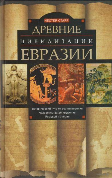 Древние цивилизации Евразии. Исторический путь от возникновения человечества до крушения Римской империи — фото, картинка