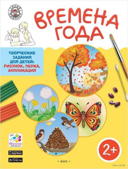 Времена года. Творческие задания для детей: рисунок, лепка, аппликация. Для детей 2-3 лет — фото, картинка