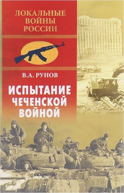 Испытание чеченской войной — фото, картинка