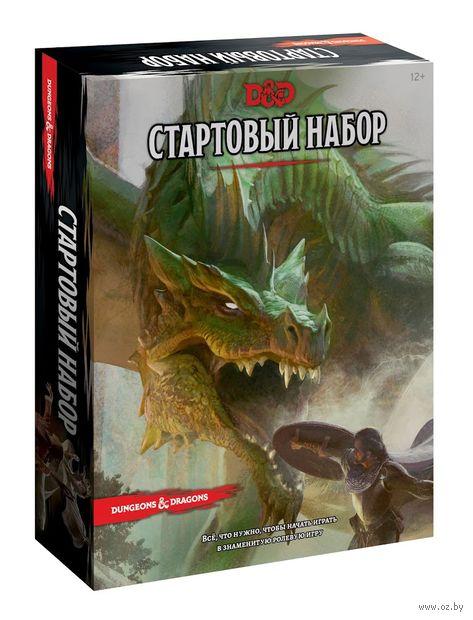 Dungeons and Dragons. Настольная ролевая игра. Стартовый набор — фото, картинка