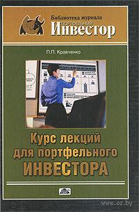 Курс лекций для портфельного инвестора. Павел Кравченко