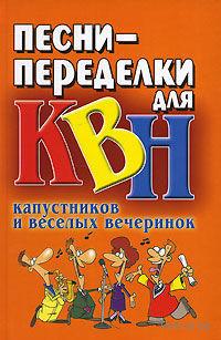 Песни-переделки для КВН, капустников и веселых вечеринок. Вера Надеждина