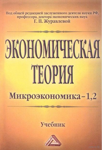 Экономическая теория. Микроэкономика 1, 2. Галина Журавлева