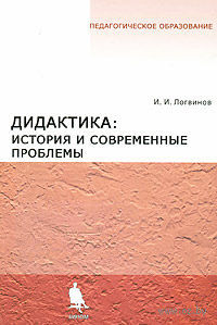 Дидактика. История и современные проблемы. Игорь Логвинов