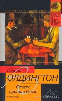Семеро против Ривза (м). Ричард Олдингтон