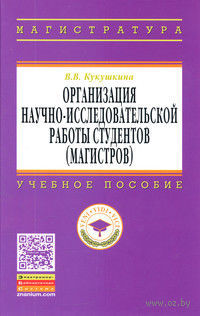 Организация научно-исследовательской работы студентов (магистров). Вера Кукушкина