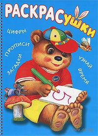 Медвежонок. Раскраска — фото, картинка
