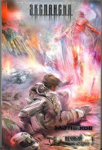Вечный. Восставший из пепла. Роман Злотников