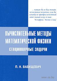 Вычислительные методы математической физики. Стационарные задачи. Петр Вабищевич
